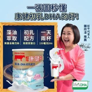 【RED COW 紅牛】康健初乳配方奶粉1.5kg任選(益生菌/葉黃素/DHA)