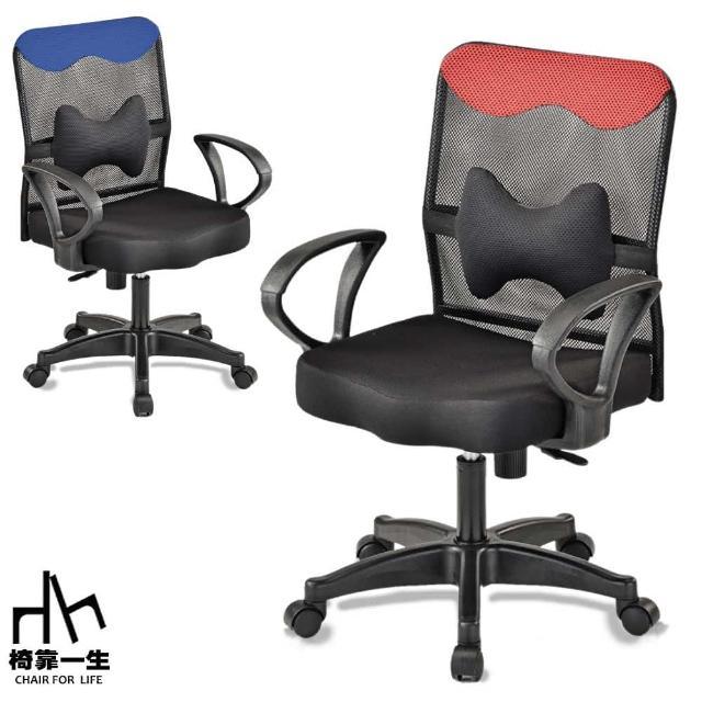 【好室家居】蘿莉3D挺腰透氣電腦椅辦公椅子書桌椅(三色任選)/