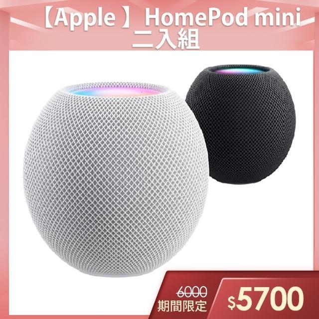 2入組【Apple