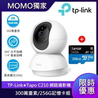 (256G記憶卡組)全新升級版【TP-Link】Tapo C210 300萬畫素高解析度 旋轉 WiFi無線智慧網路攝影機/監視器