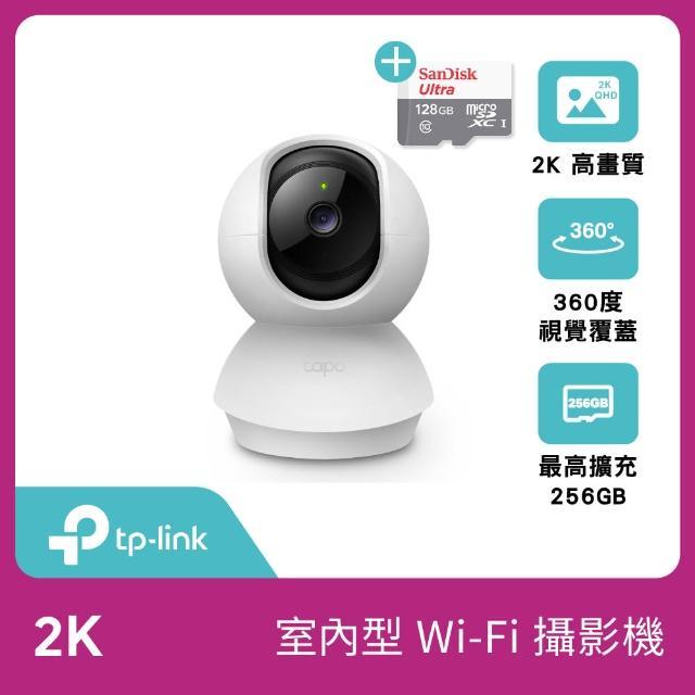 (128G記憶卡組)全新升級版【TP-Link】Tapo