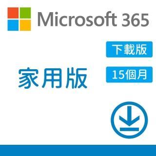 【加購現省400+送3個月】Microsoft 微軟 365家用版 15個月-中文下載版(購買後無法退換貨)