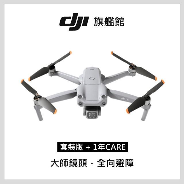 【DJI】AIR