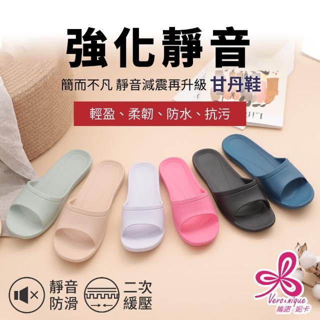 【維諾妮卡】強化靜音舒適甘丹拖鞋(5色)/