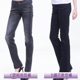 【BLUE WAY】獨家搶購男女暢銷褲款_多款選