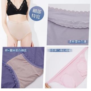 【GIAT】台灣製MIT冰肌涼感蠶絲蛋白高腰內褲5件組(F-XXL)