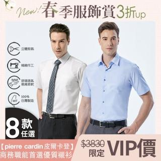 【pierre cardin 皮爾卡登】男裝 短袖商務質感襯衫(8款任選)