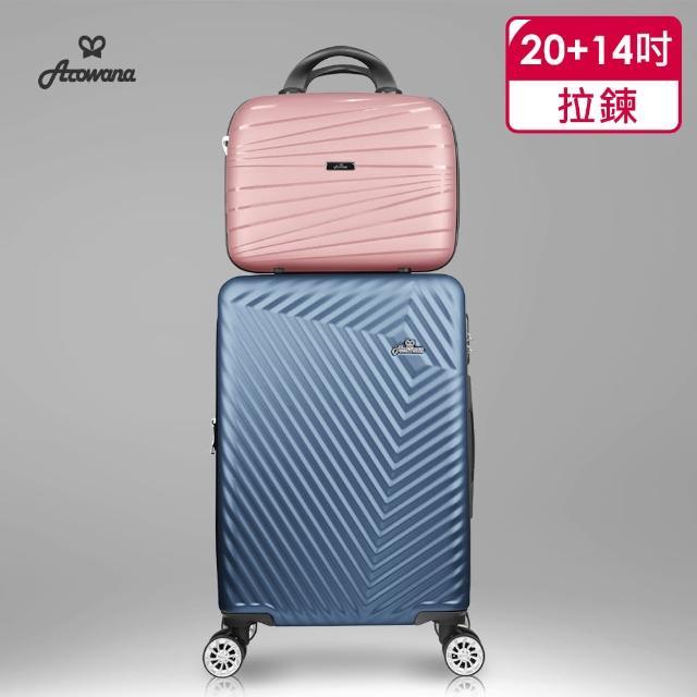 【Arowana 亞諾納】星光彩鑽20吋可加大登機箱/行李箱送14吋PP硬殼公事箱(贈品隨機出貨)