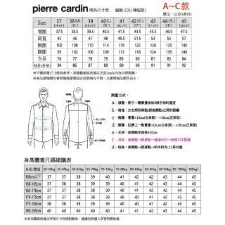 【pierre cardin 皮爾卡登】男裝 商務職能首選優質長袖襯衫(8款任選)