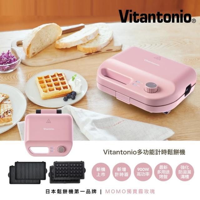 【Vitantonio★一機4烤盤】小V多功能計時鬆餅機(霧玫瑰VWH-50B-RP)內含2烤盤(方型鬆餅+多用途烤盤)/