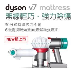【5/13-17 母親節滿萬送500mo幣】dyson V7 Mattress 無線手持除蹣吸塵器(獨家破盤優惠)