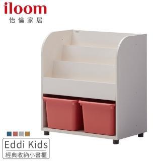 【iloom 怡倫家居】Eddi Kids 經典收納小書櫃 4色可選(兒童收納 兒童書櫃 兒童家具)