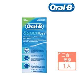 【Oral-B 歐樂B】三合一牙線(牙橋專用50入)