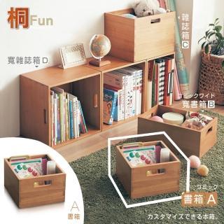 【桐趣】加價購-木之丘實木創意空間櫃23X23(收納櫃)