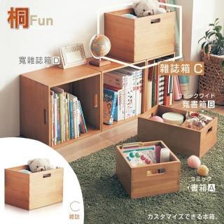 【桐趣】加價購-木之丘實木創意空間櫃26X36(收納櫃)