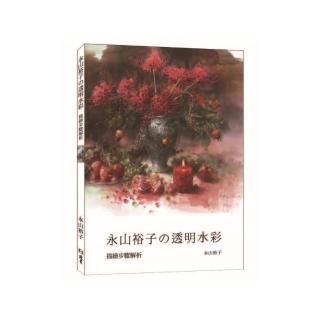 永山裕子舘透明水彩:描繪步驟解析