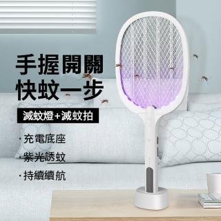 【KCS嚴選】二合一充電式捕蚊拍/電蚊拍/捕蚊(電量顯示、站立式、掛壁式)