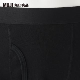 【MUJI 無印良品】男有機棉針織前開拳擊內褲(黑色)