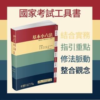 基本小六法-56版-2021法律法典工具書系列(保成)
