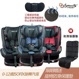 【YIP baby】CAPACITY 卡帕瑟緹 0-12歲 ISOFIX 360度旋轉汽車安全座椅