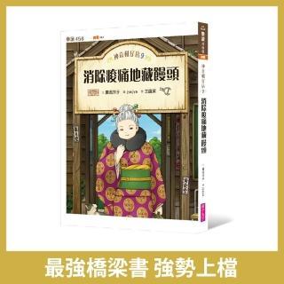 神奇柑仔店9+10(套書)
