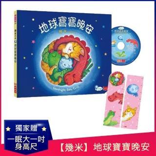 【幾米】地球寶寶晚安(獨家贈一眠大一吋身高尺 中英雙語 附朗讀CD)-注音版