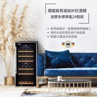 【CASO】德國 CASO 雙溫控紅酒櫃 24瓶裝 酒櫃 SW-24(雙溫控紅酒櫃)