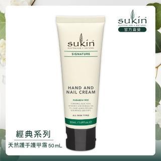 【Sukin】經典香氛護手霜50ml 名人愛用(護手重細節 質感養成從雙手開始)
