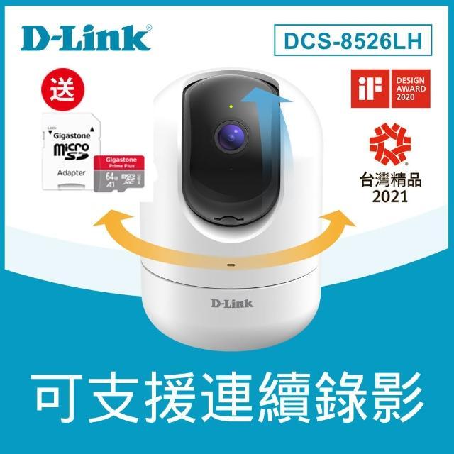 (含64G記憶卡)【D-Link】DCS-8526LH