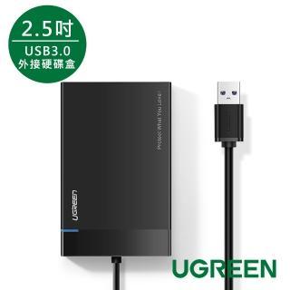 【綠聯】50cm 2.5吋USB3.0隨身硬碟外接盒 黑色 UASP版