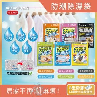 【日本原裝KOKUBO小久保】可重複使用抽屜鞋櫃衣櫥櫃防潮除濕袋(除濕包顆粒變色版)