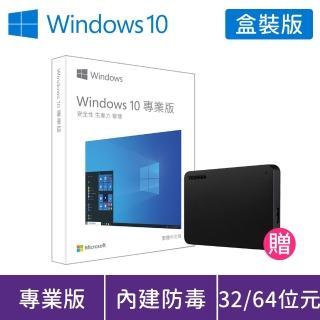 【超值1TB行動硬碟】Windows PRO 10 P2 32-bit/ 64-bit USB 中文盒裝版(軟體拆封無法退換貨)