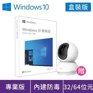 【wifi網路攝影機組】Windows PRO 10 P2 32-bit/ 64-bit USB 中文盒裝版(軟體拆封無法退換貨)