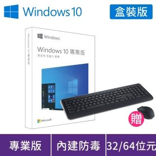 【微軟無線鍵盤滑鼠組】Windows PRO 10 P2 32-bit/ 64-bit USB 中文盒裝版(軟體拆封無法退換貨)