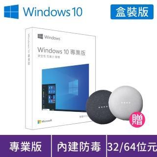 【Google智慧音箱組】Windows PRO 10 P2 32-bit/ 64-bit USB 中文盒裝版(軟體拆封無法退換貨)