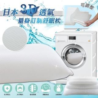 【日本旭川】日本3D透氣可調式水洗枕