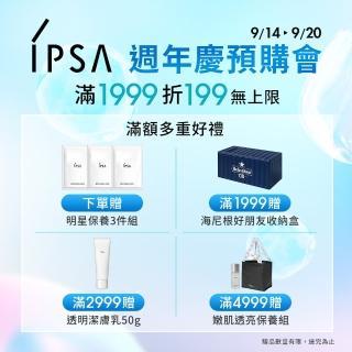 【IPSA】流金水美膚微整機能液200ml 2入組(618限定 買2送75g泥按)