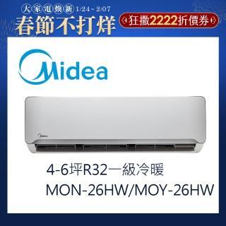 【MIDEA 美的】4-6坪R32變頻一級冷暖2.8kw分離式空調搶購組(MON-26HW/MOY-26HW)
