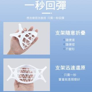 【口罩妝神器】耳掛式矽膠立體口罩支架8入(3D立體/防悶透氣/可水洗/不沾口紅/防疫商品/肺炎防疫/口罩隔離)