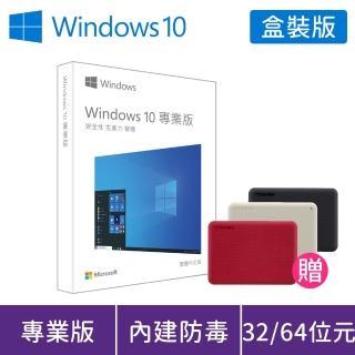 【超值2TB行動硬碟組】Windows PRO 10 P2 32-bit/ 64-bit USB 中文盒裝版(軟體拆封無法退換貨)