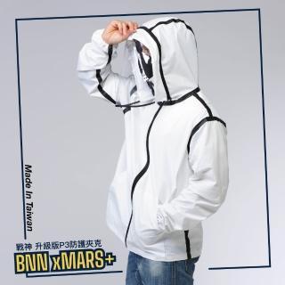 【BNN斌瀛】戰神版MARS 3D立體帽 P3+ 防疫防飛沫機能防護衣夾克(預購送好禮 6/15後出貨)