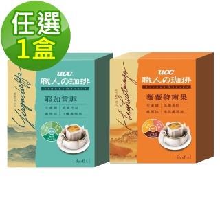 【UCC】產地嚴選耶加雪菲/薇薇特南果濾掛式咖啡(8g*6入 口味任選)