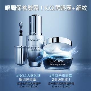 【LANCOME 蘭蔻★618限定】超未來肌因亮眼精粹霜 15ml(新品上市!)