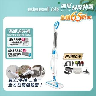 【Bissell】必勝 Steam Mop 多功能二合一蒸氣拖把 3004T