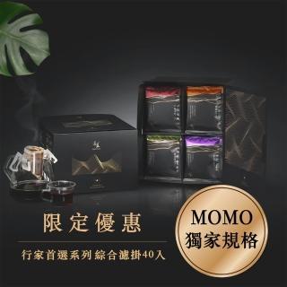 【湛盧咖啡】行家首選.手沖精品濾掛式咖啡(11g X 40包|盒)