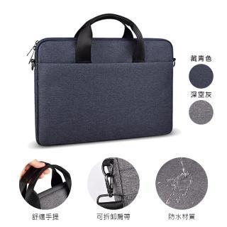 【Haoner】雙色輕便手提電腦包 15.6吋 筆電包(商務包)