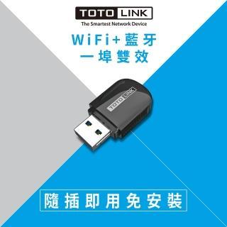 【市價$499】【TOTOLINK】A600UB AC600 USB藍牙無線網卡(WIFI+藍牙二合一)