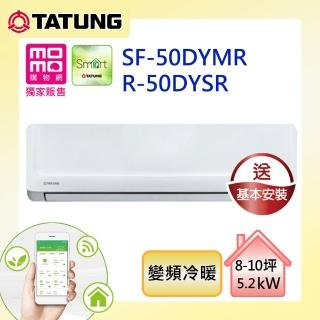 【TATUNG 大同】8-10坪R32一級變頻冷暖分離式空調-獨家WIFI特仕版(SF-50DYMR/R-50DYSR)