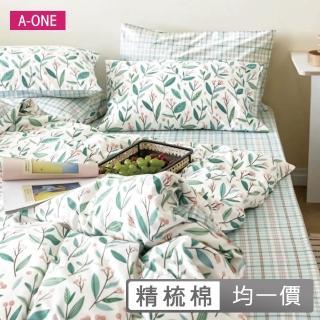 【A-ONE】台灣製 精梳棉枕套床包組(均一價 單人/雙人/加大)