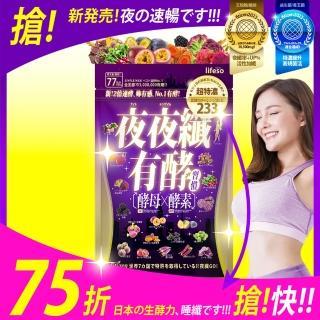 【Fitizen】夜夜纖有酵習慣(77粒/包)